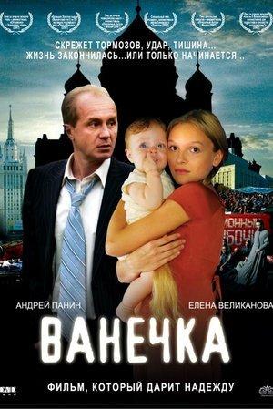 Vanechka