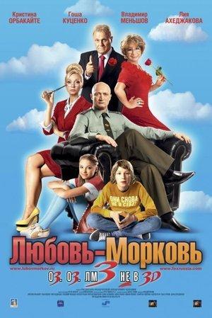 Lyubov Morkov 3